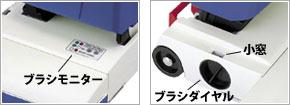 コンドル バキュームクリーナーCVC-350/ブラシ高さがわかりやすい