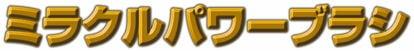 ミラクルパワーブラシ ロゴ