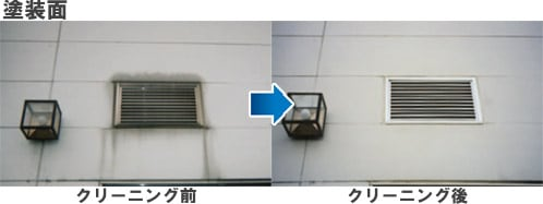 施工例2【塗装面】/スペースショット外壁用
