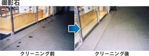 施工例4【御影石】/スペースショット外壁用