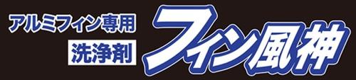 アルミフィン専用洗浄剤フィン風神ロゴ
