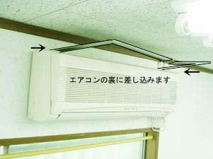 シート支持金具SP-20/曲がっている箇所をエアコンの裏に差し込みます