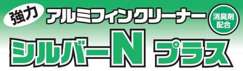 シルバーNプラス リンダ 横浜油脂工業