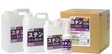 ビアンコジャパンステンクリーナーサイズは4種類