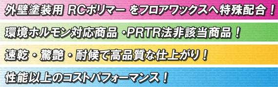 カンカンハウスオリジナル!売上No.1ワックス エクストールコート