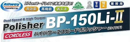 ペンギン オールウェイコードレスポリッシャーBP-150Li-�