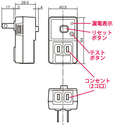漏電保護タップ LBY-120C