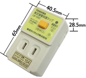 漏電保護タップ LBY-120C/サイズ