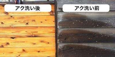 ニュー極線君/杉板アク洗い施工例