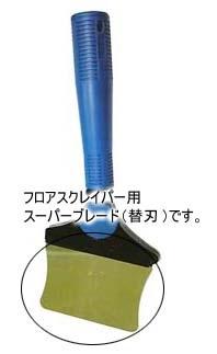フロアスクレイパー用スーパーブレード(替刃)です