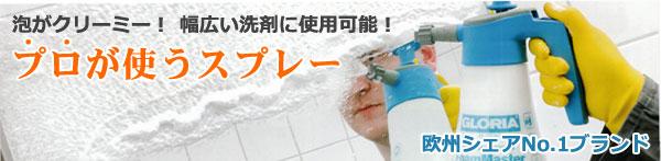 グロリア 蓄圧式泡洗浄器 FM10
