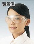 一眼型セーフティグラス クリア/装着例