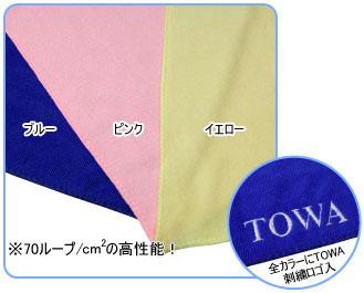 TOWA スーパーマイクロタオル/色を選択してください