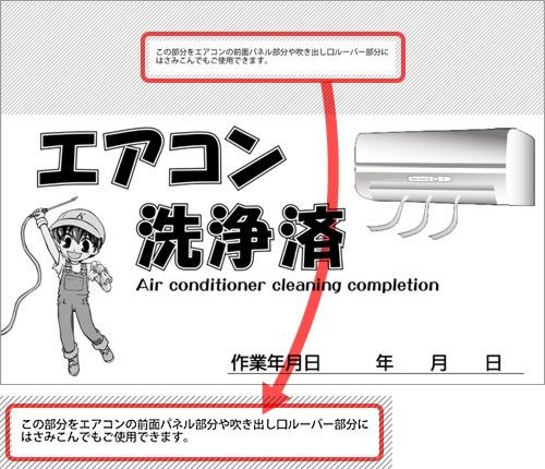 エアコン洗浄済ペーパー