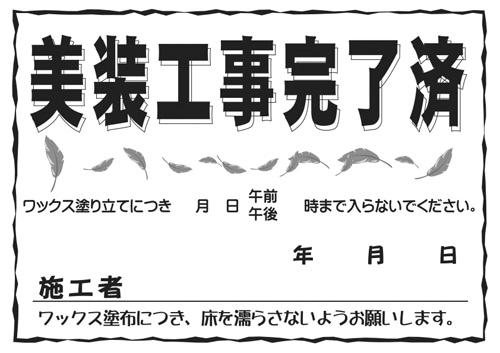 清掃済ペーパー【美装工事完了済】
