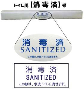 プリント内容拡大/トイレ用ペーパー帯(消毒済)