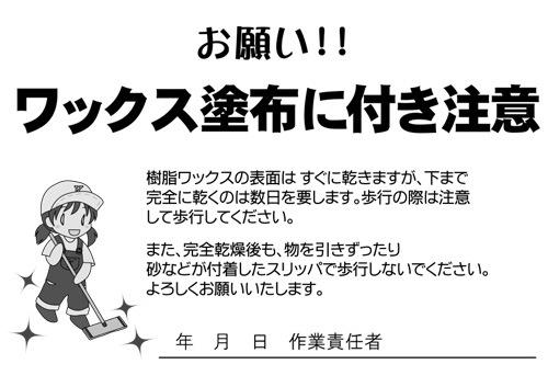 清掃済ペーパー【ワックス塗布中に付き注意】