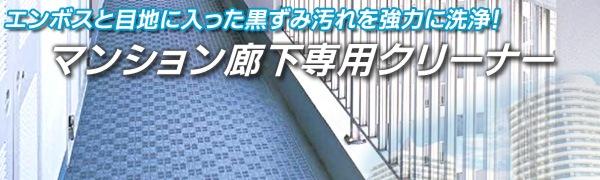 ノンスリップタイル・石床用洗浄剤 ユシロ マンション廊下専用クリーナー