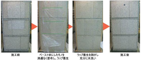 施工例1/ミヤキ トルネード