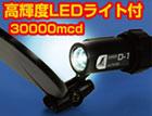 LEDライト/点検鏡D-3