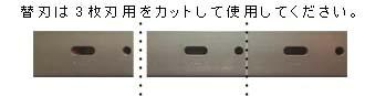 職専1枚刃PRO-1枚刃ホルダー/替刃