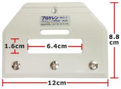 プロケレンPRO-2 3枚刃ホルダー/サイズ