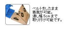 ベルトをしたまま装着可能/スカイ・サイドバケット(固定式)
