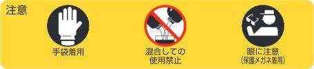 セラミッククリーナー使用時は手袋着用・混合使用禁止・目に注意