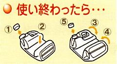 つぶせる容器 / ニューケミクール 4kg