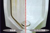 トイレコートシステム水アカ防止コートコーティング比較