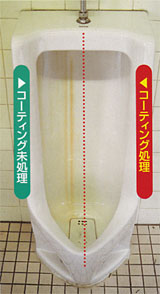 トイレコートシステム/汚れを落ちやすくする