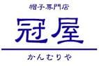 帽子専門店【冠屋(かんむりや)】