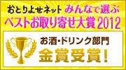 おとりよせネット3年連続受賞