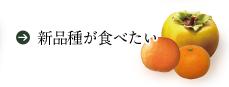 新品種の果物が食べたい