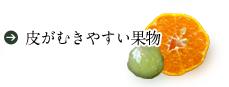 皮がむきやすい果物