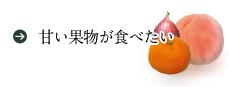 甘い果物が食べたい