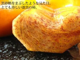 紀州産黒ゴマ蜜紀ノ川柿
