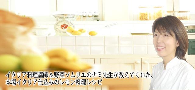 国産レモンを使ったレシピはこちら