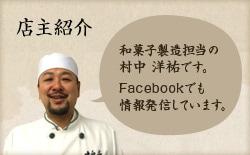 和菓子製造担当の村中洋祐です。Facebookでも情報発信しています。