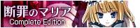 断罪のマリア Complete Edition
