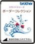 ブラザー 刺しゅうカード(ボーダーコレクション)