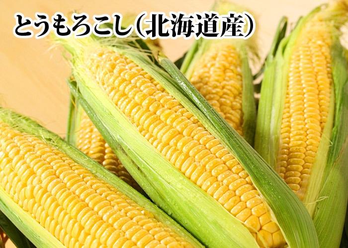 とうもろこし(北海道産)