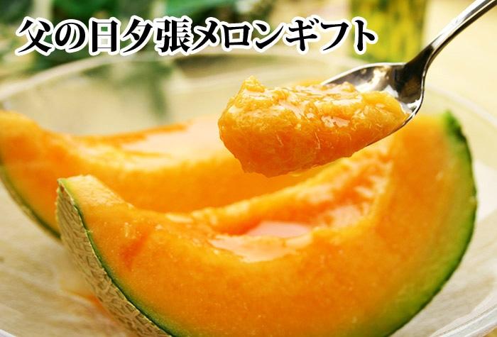 夕張メロン(北海道産)