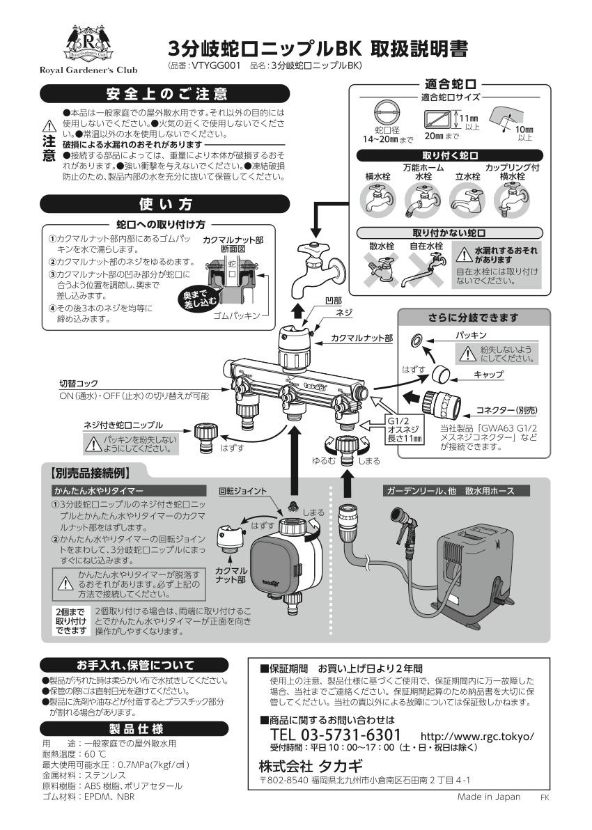 """3分岐ニップル取扱説明書"""""""