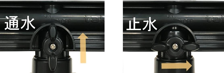 コックで蛇口の通水と止水の切り替えが可能