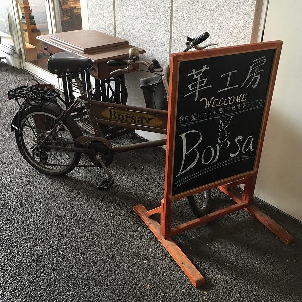 ボルサ店舗