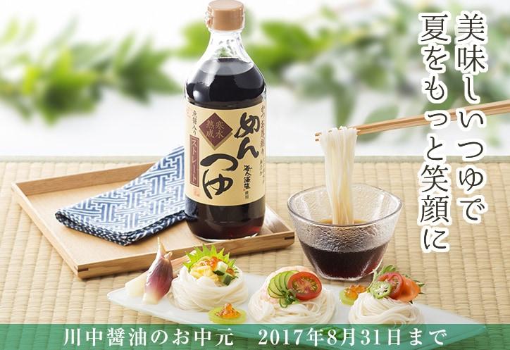 2017初夏のめんつゆフェア
