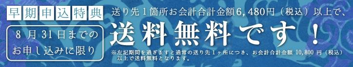 早期割キャンペーン 6,000円(税抜)以上送料無料