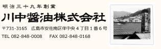 川中醤油株式会社