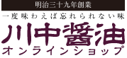 川中醤油醤油オンラインショップ